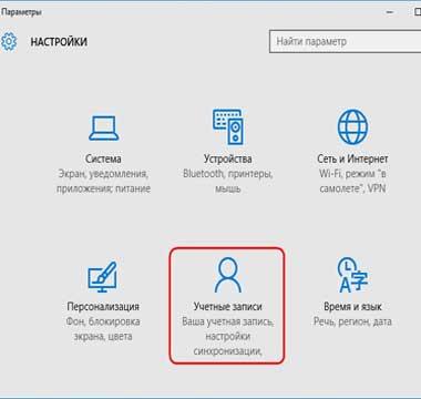 Как отключить учетную запись Microsoft в Windows 10?