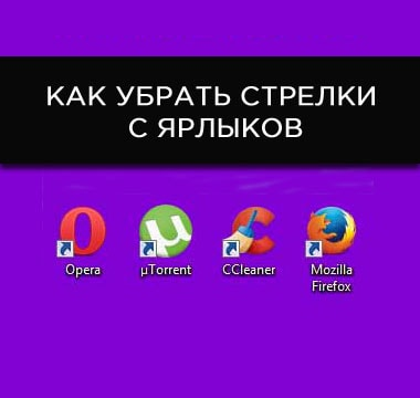 Как убрать стрелки с ярлыков в Windows 7?