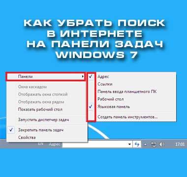 Как убрать поиск в интернете на панели задач Windows 7?