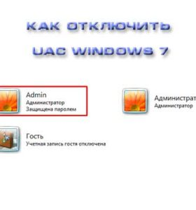 Отключить UAC Win7