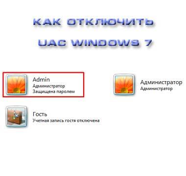 Как отключить UAC Windows 7?