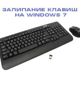 Отключаем залипание клавиш