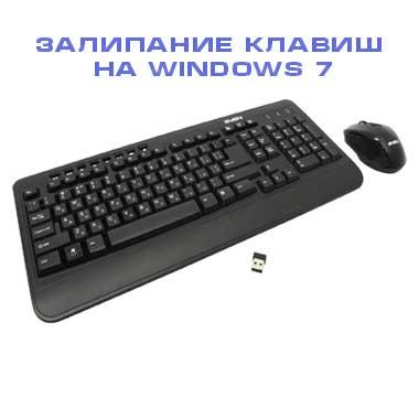 Как отключить залипание клавиш на Windows 7?