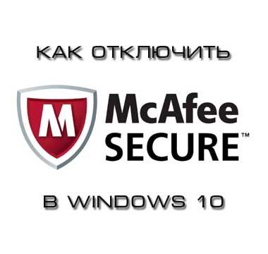 Как отключить McAfee на Windows 10?