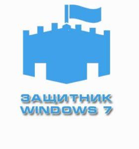 Отключить защитник Windows 7