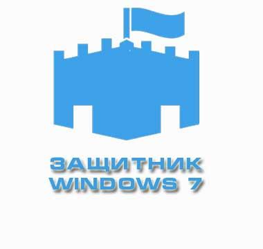 Как отключить защитник Windows 7?