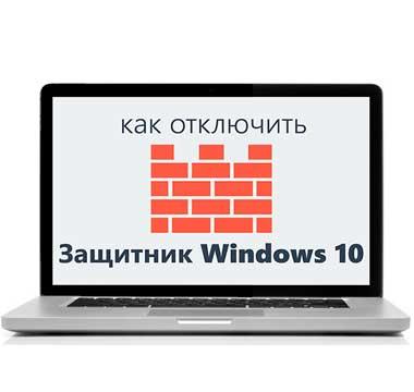 Как убрать значок Защитник Windows 10 из трея? (2018)