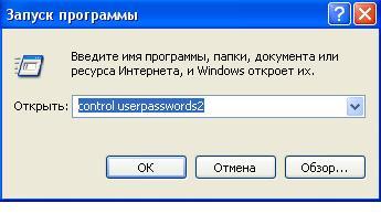 как в windows 7 удалить учетную запись администратора