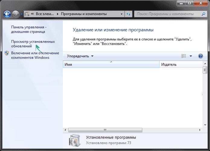 как удалить интернет эксплорер на виндовс 7