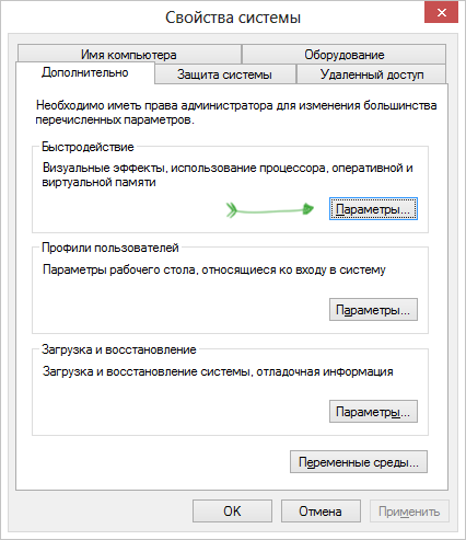 как удалить pagefile sys в windows 7