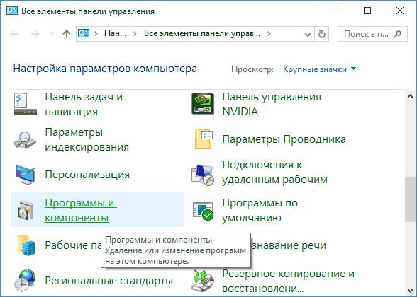 Список программ