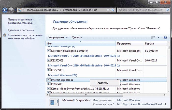 как удалить internet explorer в windows 7