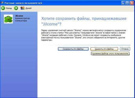как удалить администратора в windows 7