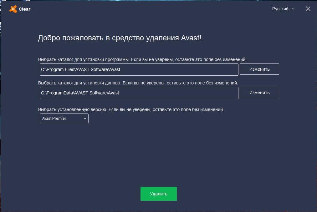 Путь к антивирусу Avast