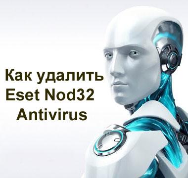 Как удалить Eset Nod32 Antivirus с компьютера Windows 7/10