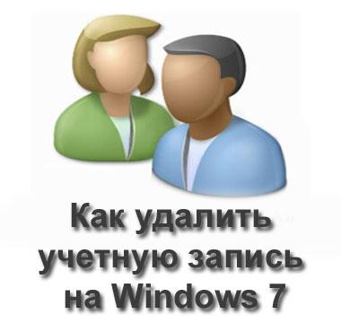 Как удалить учетную запись на Windows 7