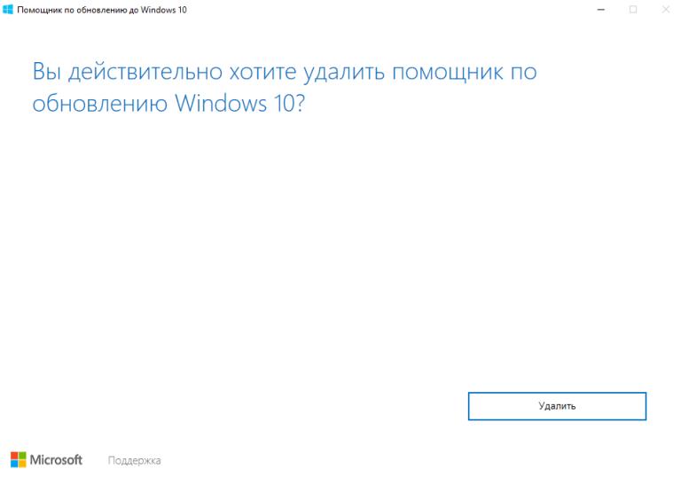 Окно подтверждения удаления помощника по обновлению Windows 10