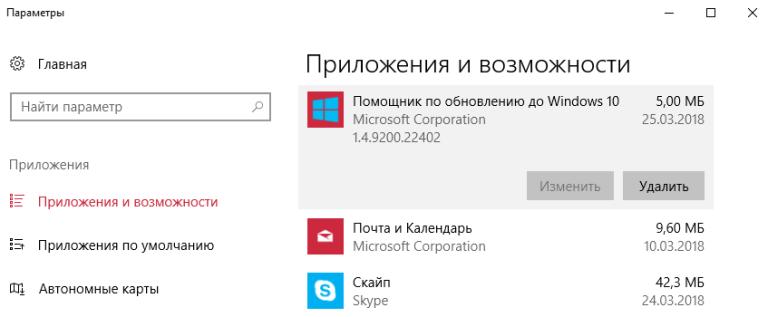"""""""Приложение и возможности"""". Ищем помощник по обновлению до Windows 10"""
