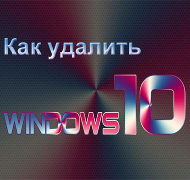 Как удалить Виндовс 10 с компьютера?