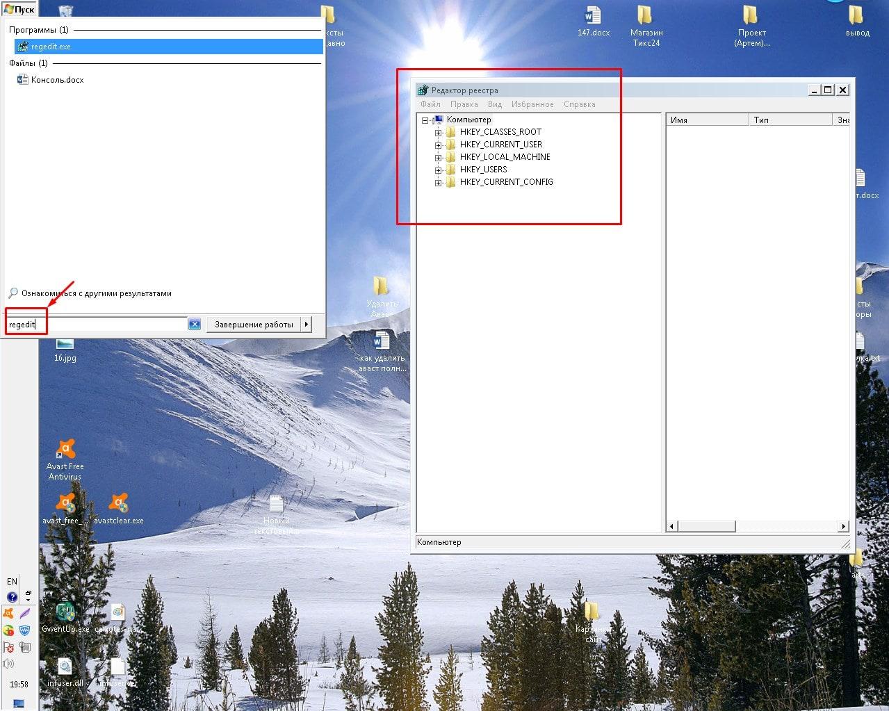 Запуск Редактора реестра с помощью командной строки