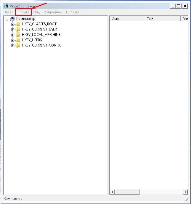 Редактор реестра - Правка - Найти