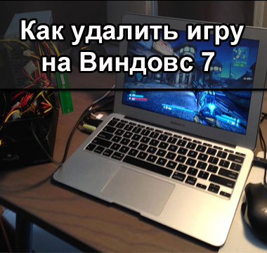 Как удалить игру с компьютера полностью на Виндовс 7